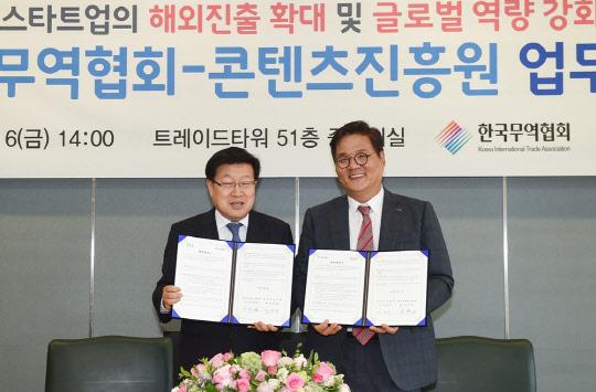 콘텐츠진흥원-무역협회, 콘텐츠 산업 일자리 창출 나선다